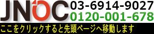 JNOC Logo